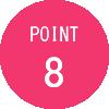 ポイント8