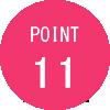 ポイント11